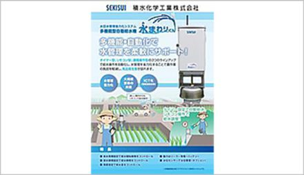 Water management system/Multifunctional automatic water tap