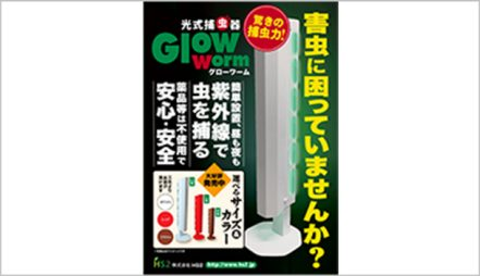 Optical type An insect trap Glowworm
