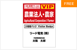 VIP Registration for your Customers