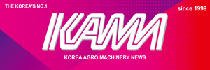 KOREA AGRO MACHINERY NEWS